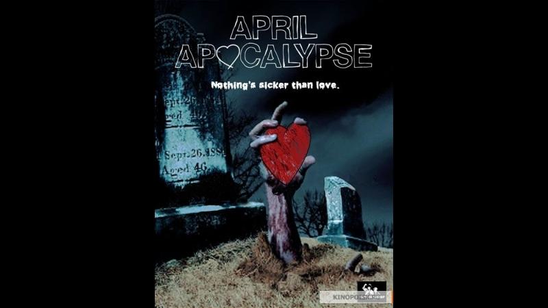 Апрельский апокалипсис (2013) April Apocalypse