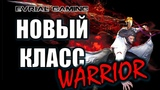 Warrior что мы знаем о Новом классе Blade and Soul