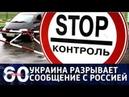 60 минут. Пустили под откос: Украина грозит разорвать транспортные связи с Россией. эфир от 07.08.2018.г