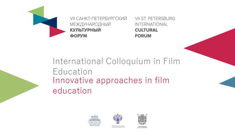 «Инновационные подходы в кинообразовании» Начало в 12:30
