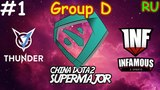 VGJ.Thunder vs Infamous Game 1 BO3 China Dota2 SuperMajor RU Group D