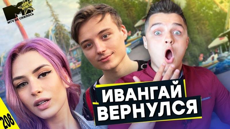ИВАНГАЙ ВЕРНУЛСЯ / Почему он не снимал видео - MTV НЕ СНИЛОСЬ 208