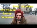 Киев Кто лучший блогер Украины соц опрос 2019 Иван Проценко