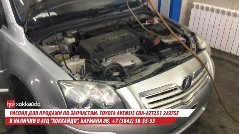 TOYOTA AVENSIS CBA-AZT251 2AZFSE