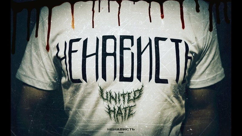 United Hate - Ненависть! (Росляков, теракт в Керчи, керченский стрелок, клип) 18