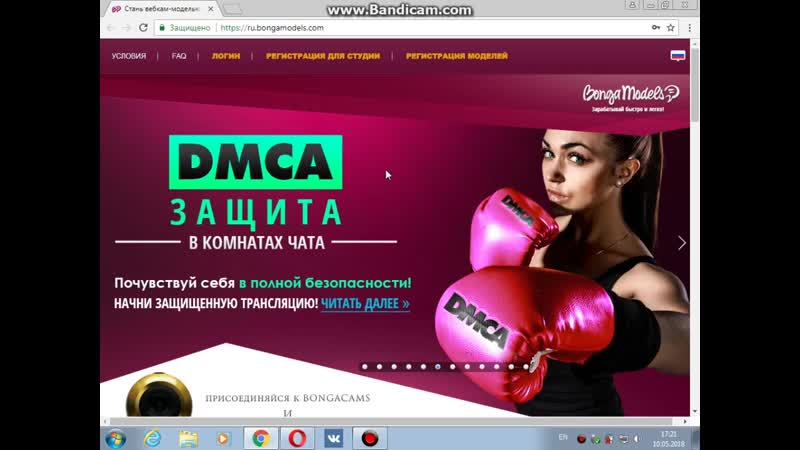 BongaCams пошаговая регистрация Бонгакамс