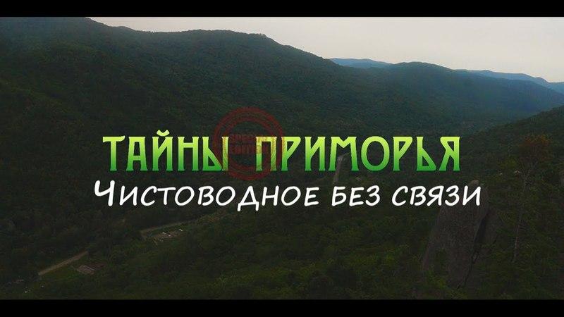 село Чистоводное без связи - Тайны Приморья.Специальный выпуск