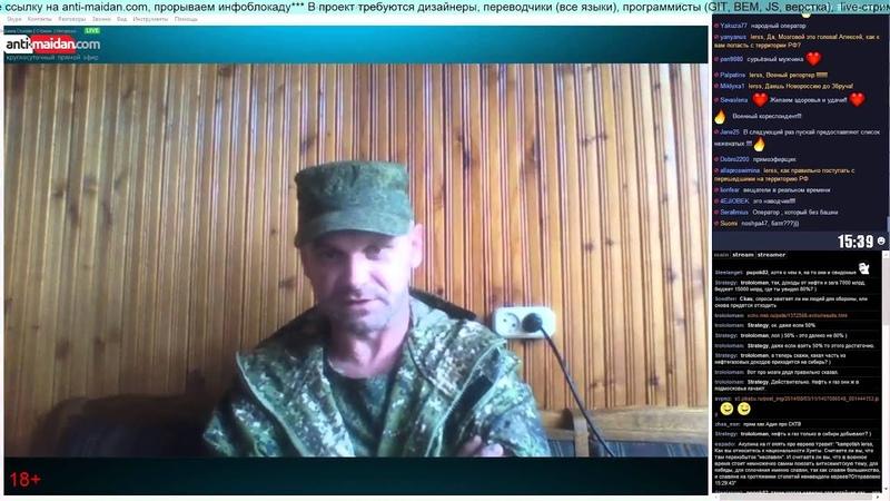 Алексей Мозговой в прямом эфире anti-maidan.com 4.08.2014