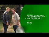 Премьера ) С 2 Мая в 19:25 ( Первый парень на деревне )