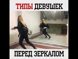 Типы девушек перед зеркалом