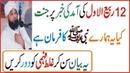12 Rabi ul Awal Ki Amad Ki Khabar Pr Jannat | Most Important Bayan | Molana Raza Saqib 2018