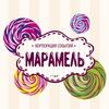Марамель Детские праздники и Аниматоры в Самаре