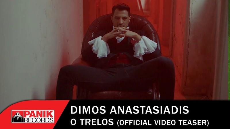 Δήμος Αναστασιάδης - Ο Τρελός - Official Video Teaser