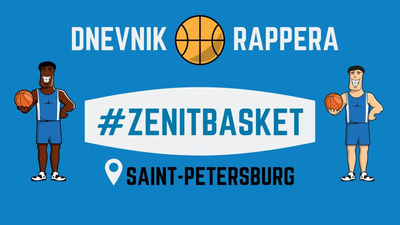 Зенит Баскетбол Девушки Soul Sisters Игорь Богданов Inside Zenit