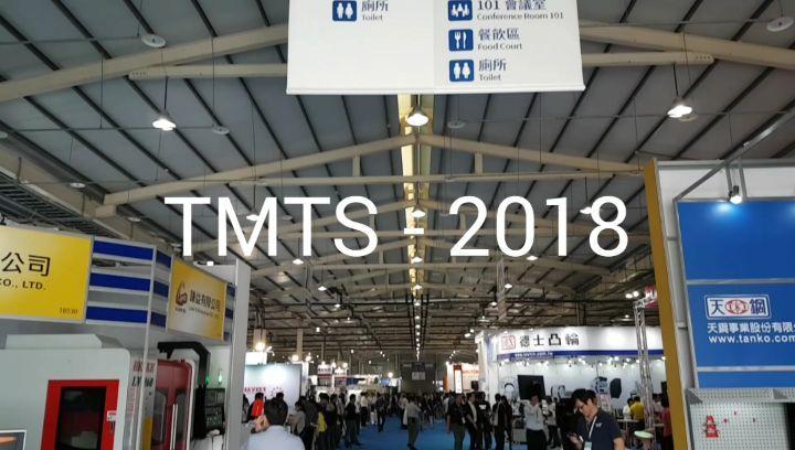 Краткий обзор выставки TMTS 2018 на Тайване в городе Тайджун Самые последние тайваньские разработки области металлообработки