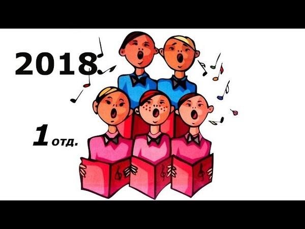 Души полёт и музы вдохновенье 2018г. Фестиваль детской хоровой музыки в г.Мытищи. I-отделение