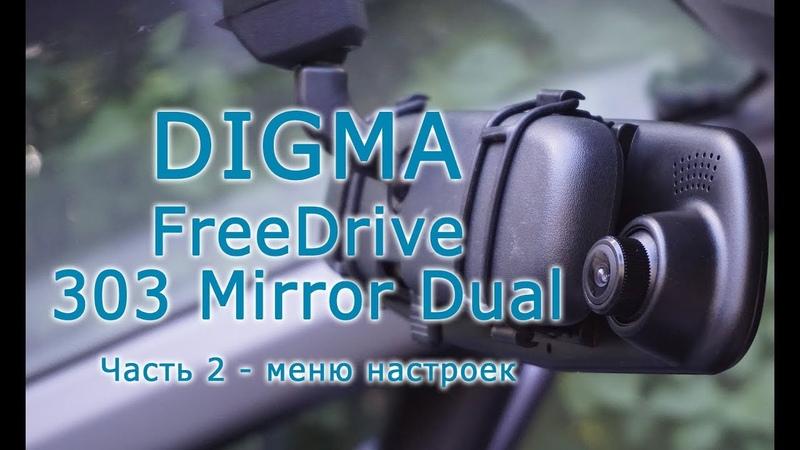 Обзор Digma FreeDrive 303 MIRROR DUAL. Часть 2 - меню настроек, видео