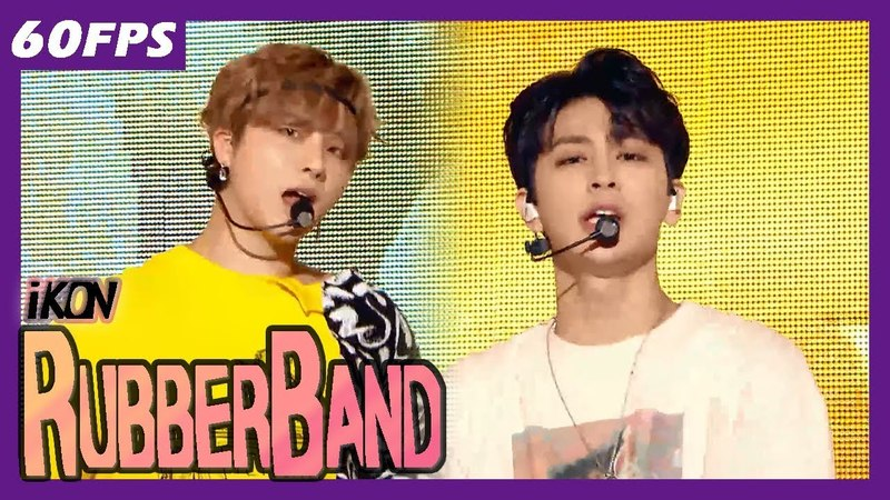 60FPS 1080P   iKON - Rubber Band, 아이콘 - 고무줄다리기 Show Music Core 20180317