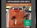 Органайзер для авто на спинку сидения купить. Органайзер для автомобиля обзор.