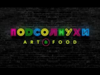 27 сентября в Подсолнухи Art&Food! Прекрасного вам дня, дорогие гости!