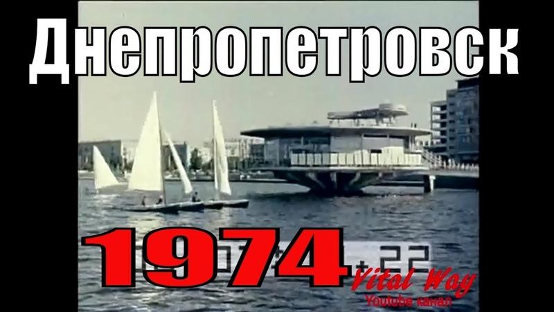 Днепропетровск 1974 год, Укртелефильм / Vital Way