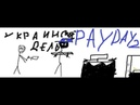 PayDay2 Влад Украинское Дело stels