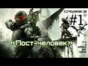 BAND FROM HELL ► Let's Play ► Crysis 3 ► Пост человек 1