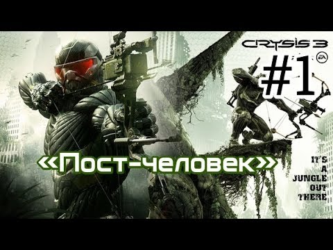 BAND FROM HELL ► Let's Play ► Crysis 3 ► Пост-человек 1