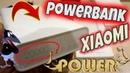 POWERBANK Xiaomi Mi 2C 20000mAh,ПОЛНЫЙ ТЕСТ