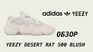 ОБЗОР Yeezy Desert Rat 500 Blush