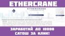 Ethercrane - Мультивалютный кран   Bitcoin, Litecoin, Ethereum + сёрфинг!