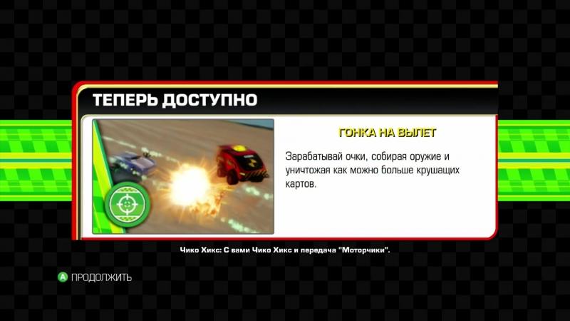 Тачки 3 Навстречу Победе (Прохождение) - (Часть №6)Xbox 360 » Freewka.com - Смотреть онлайн в хорощем качестве