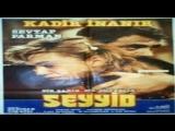 Seyyid -Erdogan Tokatli 1985 Sevtap Parman  Kadir Inanir,  Yaman Okay