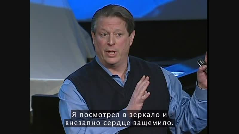   TED2006 Эл Гор о предотвращении климатического кризиса