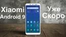 ✔️Вот КАКИЕ модели Xiaomi получат Android 9 ОФИЦИАЛЬНО