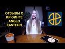 Отзывы о крюинге Англо Истерн Anglo Eastern