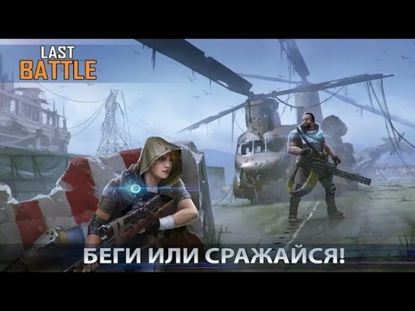 КОРОЛЕВСКАЯ БИТВА СВЕРХУ! Last Battle: survival action battle royale - ОБЗОР ИГРЫ ДЛЯ АНДРОИД!