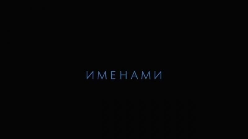 А.Панайотов - Именами (Скоро!!)