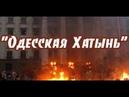 Одесская Хатынь от первого лица - как это было,каналу Русь Великая рассказал Олег Музыка