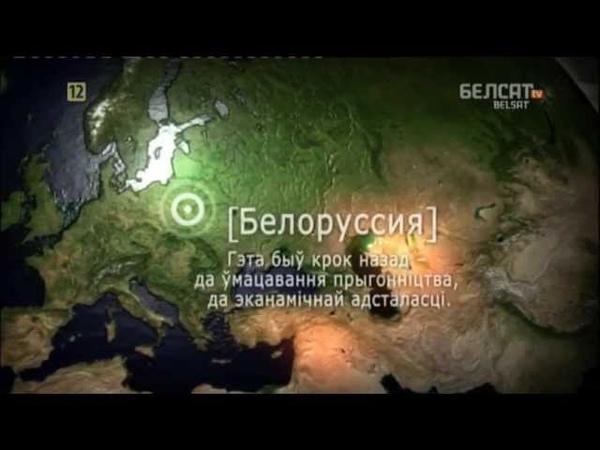 Гісторыя пад знакам Пагоні: Беларускія землі ў складзе Расейскай імперыі