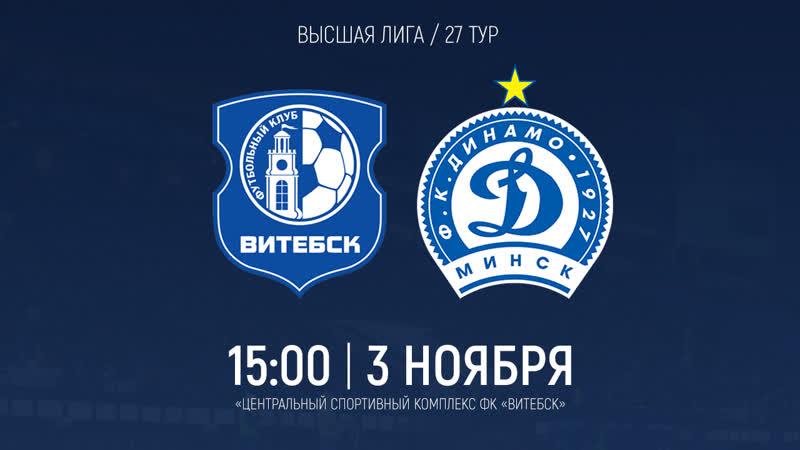 Витебск - Динамо-Минск | 3 ноября | 15:00