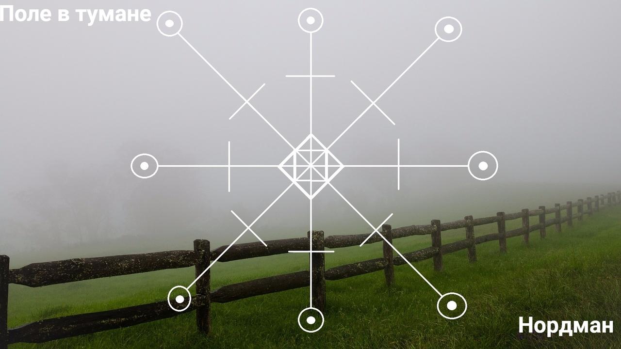 Поле в тумане - скрыть работу, морок. Bs92RRA5H8k