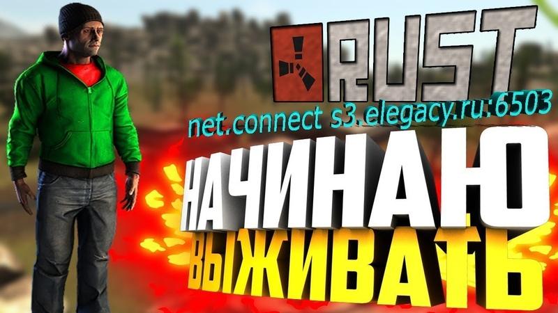 Играем в Rust Legacy на сервер Rust Blood. Мини выживание