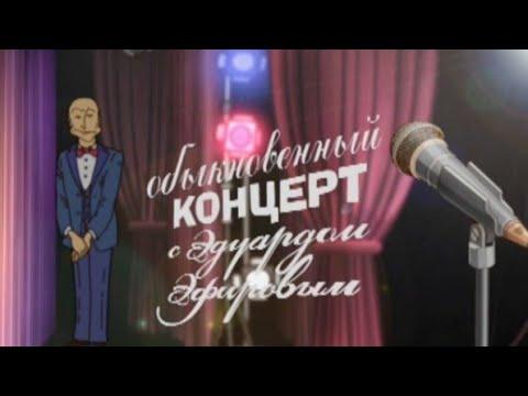 Заставка «Обыкновенный концерт с Эдуардом Эфировым» (2007-2017)