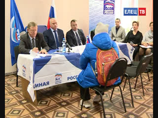 Местное отделение партии «Единая Россия» провело расширенный приём граждан