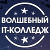 IT-КОЛЛЕДЖ в Томске и Северске