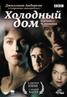 Холодный дом сериал, 1 сезон — КиноПоиск