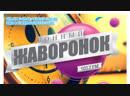 Грызли Ёжиков - live via Restream.io