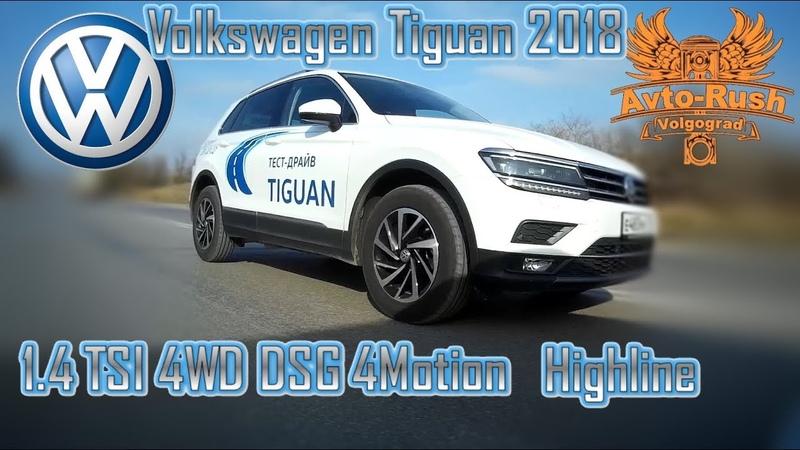 Volkswagen Tiguan 2018 1.4 TSI (150 л. с.) 4WD DSG 4Motion Highline AvtoRush Арконт