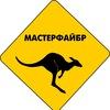 Фабрика резиновых покрытий Мастерфайбр Москва
